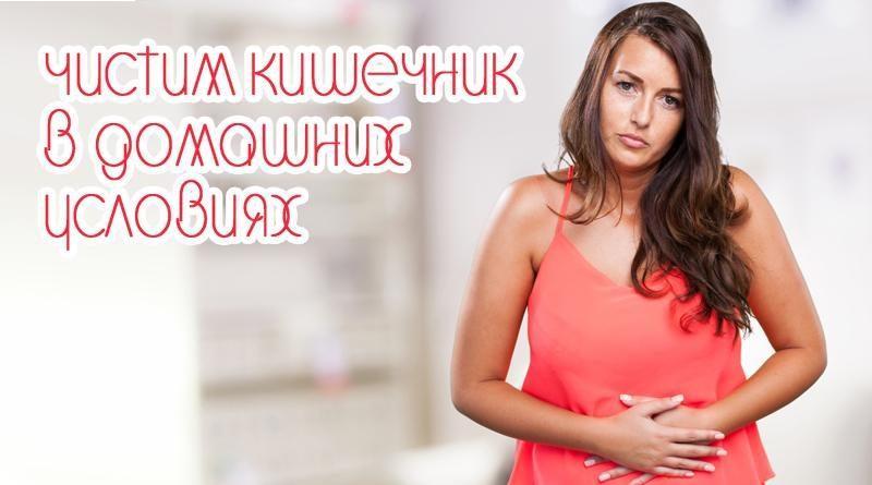 Чистка кишечника в домашних условиях народными средствами для похудения