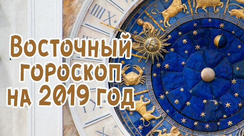 Гороскоп на 2019 год петух - КалендарьГода новые фото