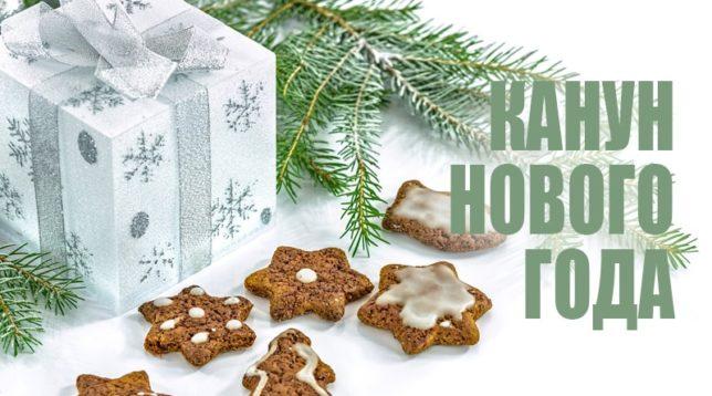 Подарок и печеньки