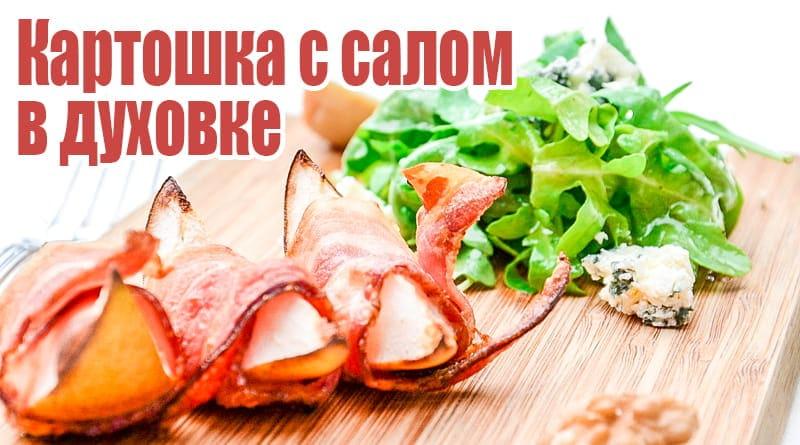 Картошка с беконом и зеленью