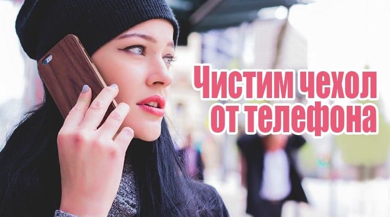 Девушка с телефоном в руке