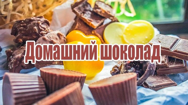 Шоколад и шоколадные конфеты