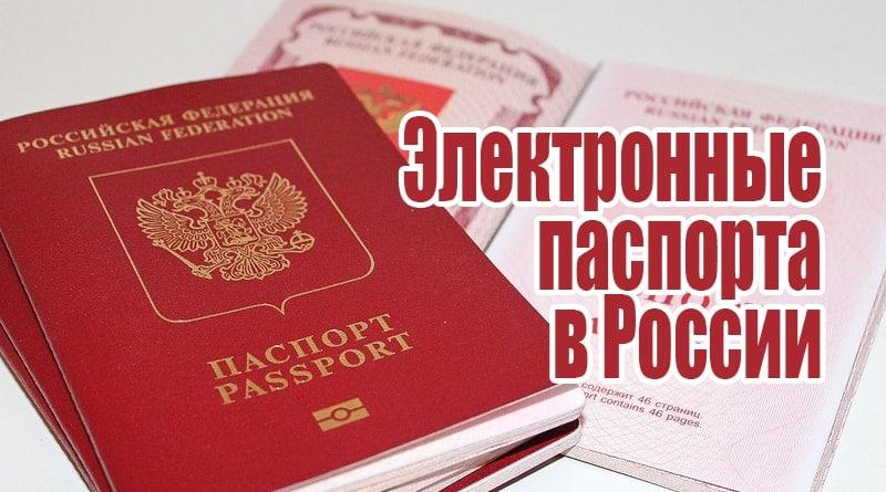 Бумажный паспорт