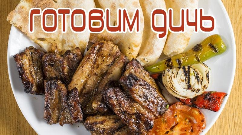 Мясо с овощами и лепешками