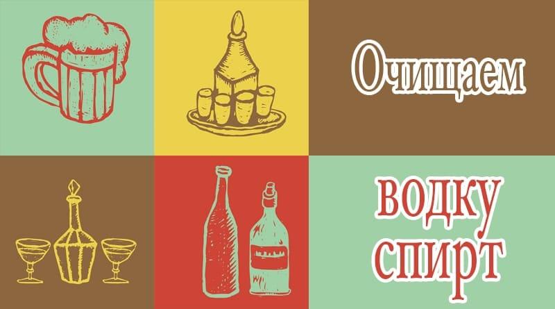 Как очистить питьевой спирт купить спирт украина питьевой этиловый