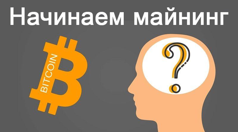 Трейдинг криптовалютой без майнинга