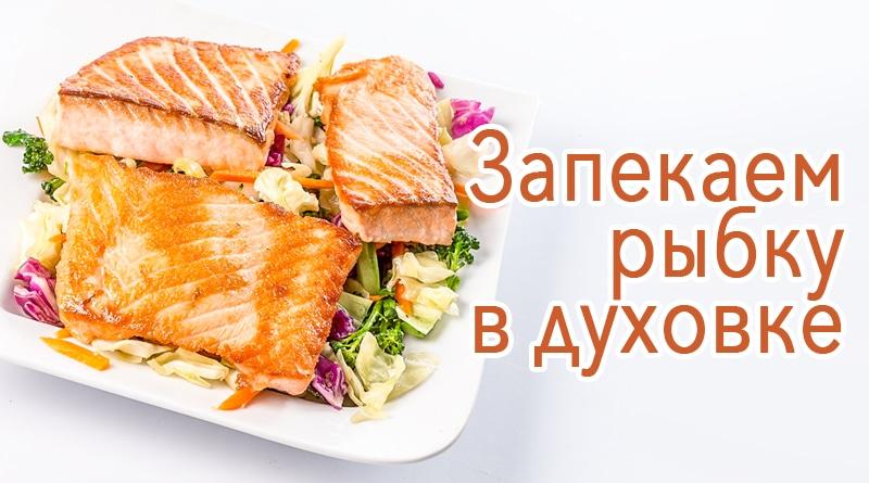 Рыбное филе