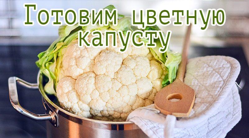 Запекание цветной капусты в духовке