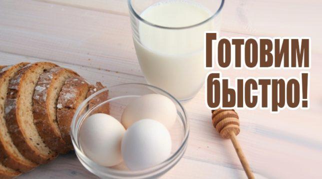 Яйца, хлеб, кефир
