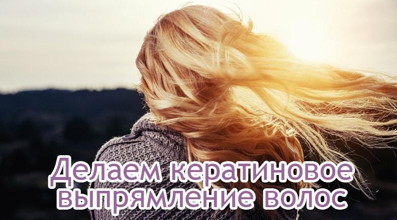 Волосы по ветру