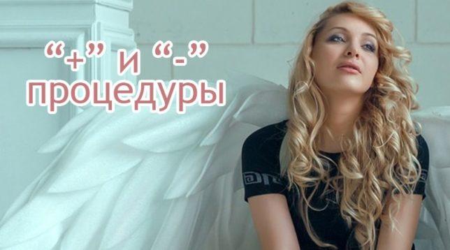 Ангельское дитя