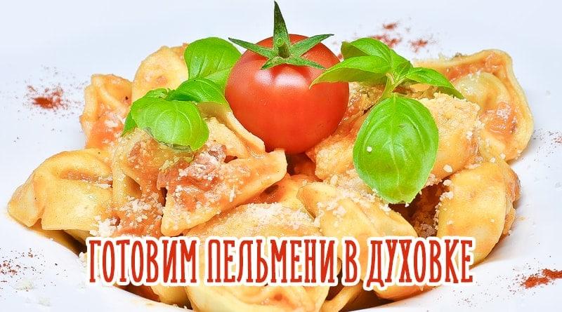 Пельмени с томатом и зеленью
