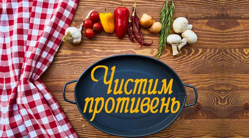 Сковорода с овощами на столе