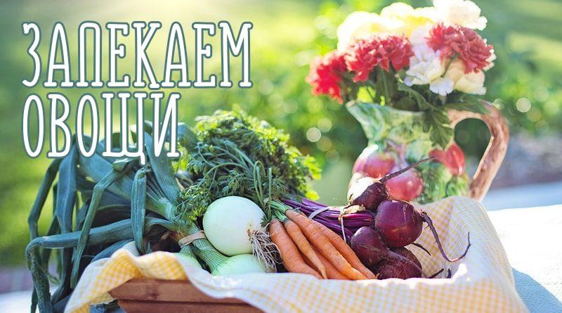Как запечь овощи в духовке. Как правильно запекать овощи в духовке
