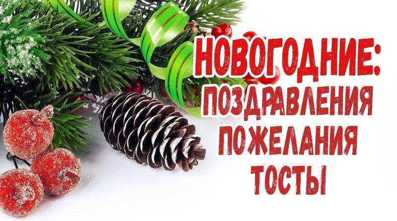 Новым годом тосты поздравления