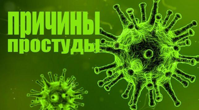 Лечение простуды народными методами и аптечными препаратами