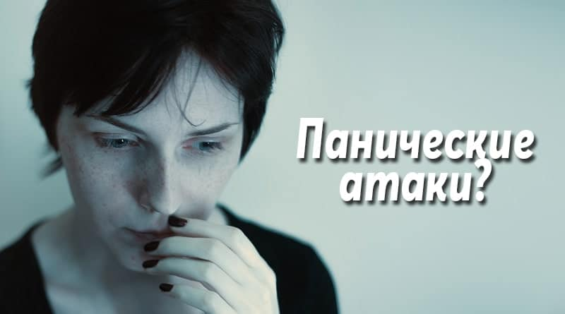 Женщина в панике