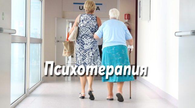 Родственники в больнице