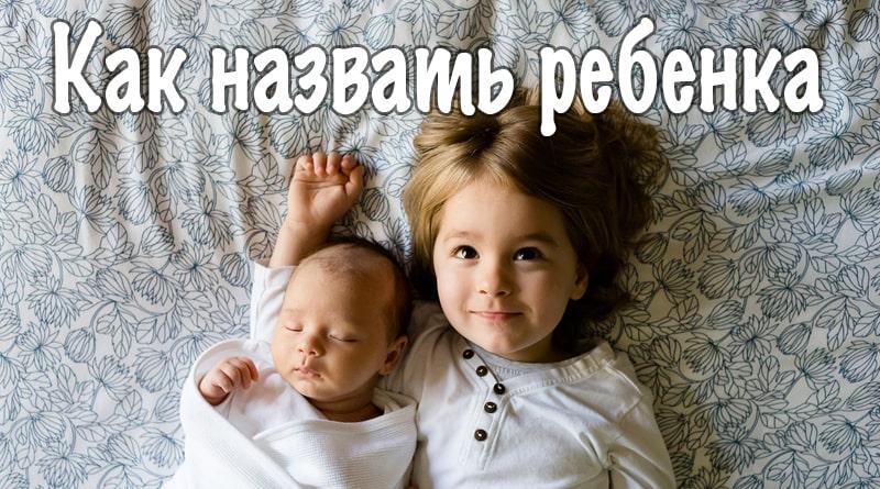 Девочка и новорожденный