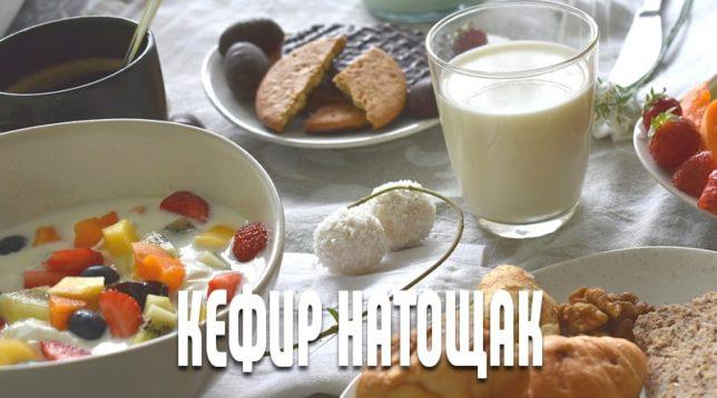 Завтрак с кефиром