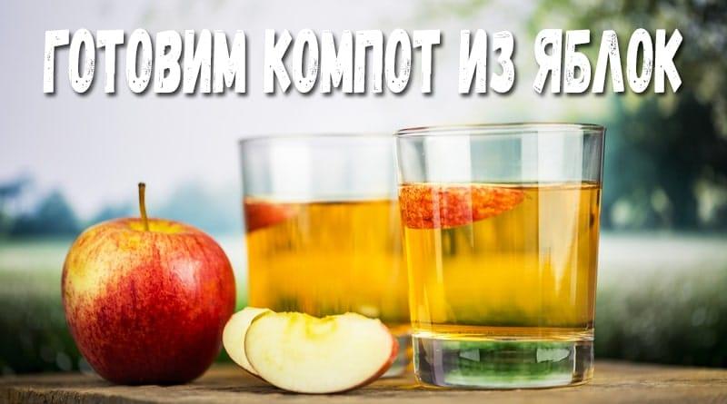 Красное яблоко и компот
