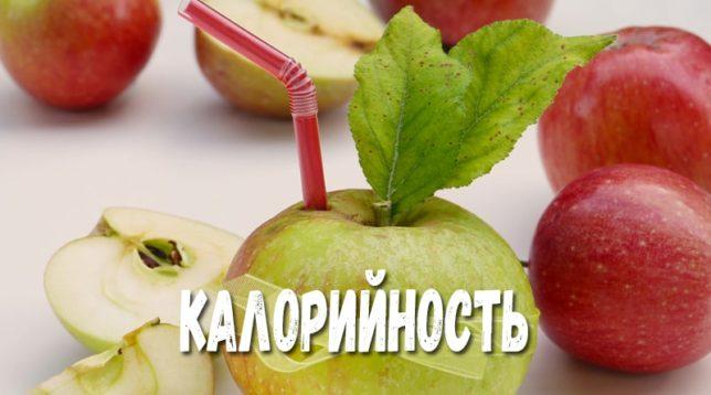 Яблоко с трубочкой