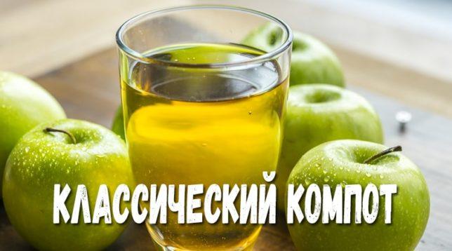 ]компот из зеленых яблок