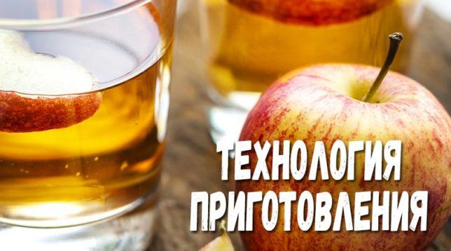 Яблоки на столе с компотом