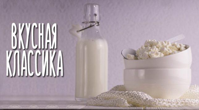 Молоко и творого