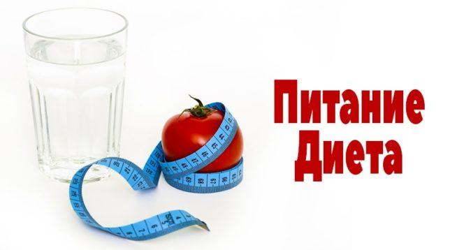Стакан воды и помидор