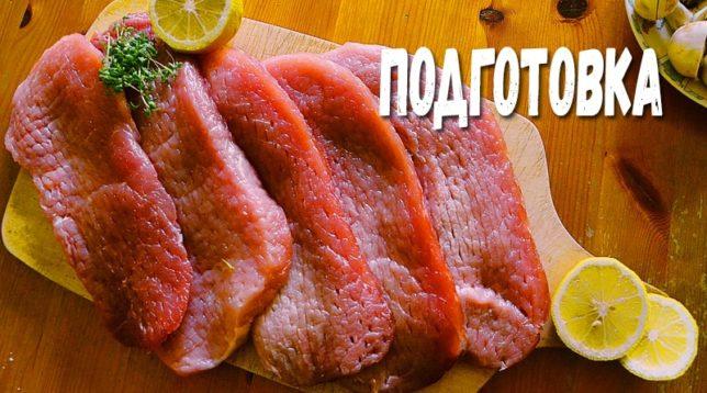 Кусочки свинины