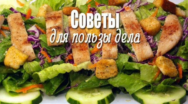 Салат с курицей и листьями салата