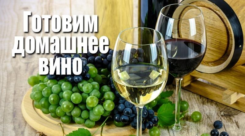 Виноградное красное и белое вино