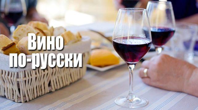Бокал красного вина на столе