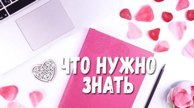 Сердечки и дневник