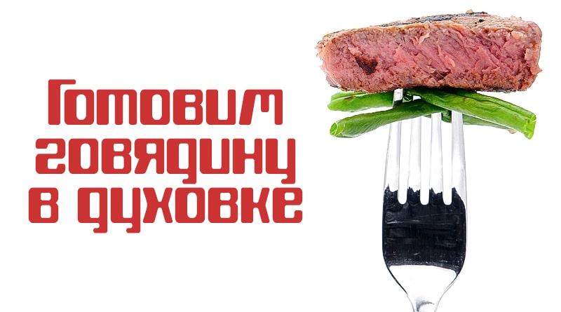 Кусочек говядины на вилке