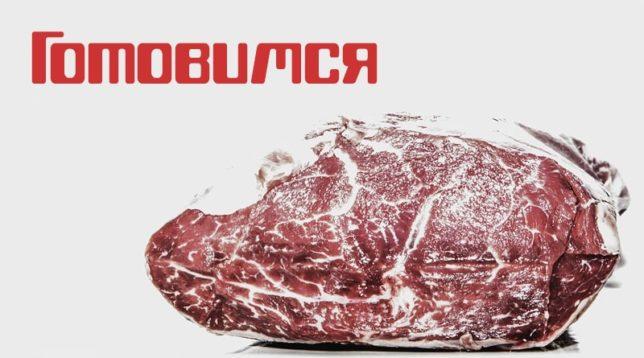 Кусок свежего мяса