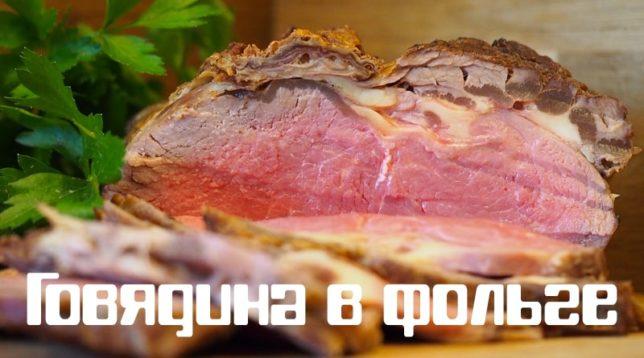 Печеная говядина