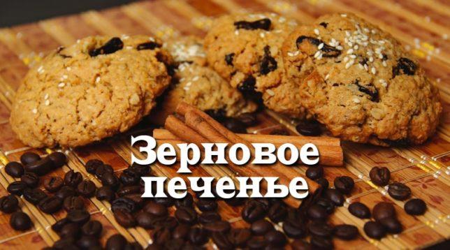 Зерновое печенье