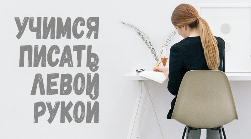 Девушка пишет за столом