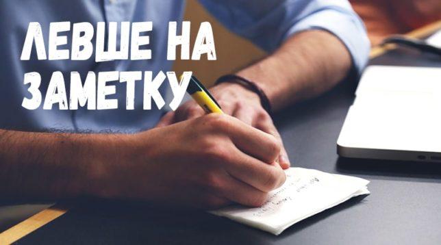 Мужчина пишет правой рукой