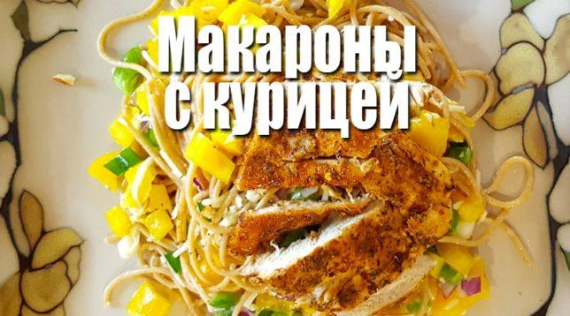 Макароны с курицей