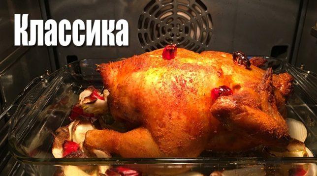 Курица, запеченная в духовке целиком