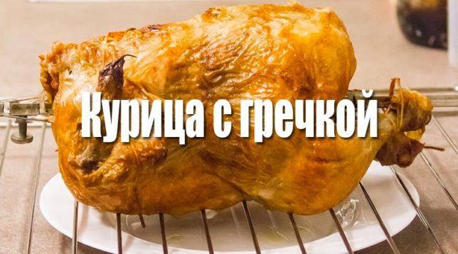 Курица, начиненная гречкой