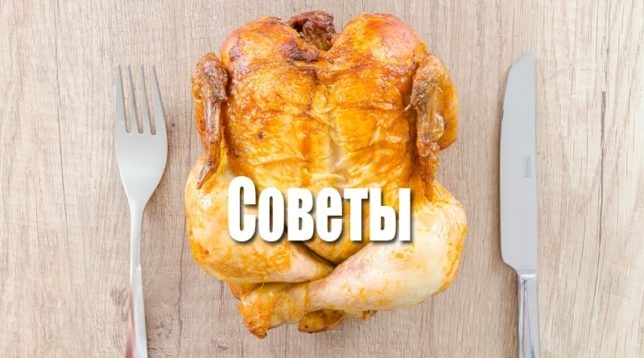 Жареная курица на столе