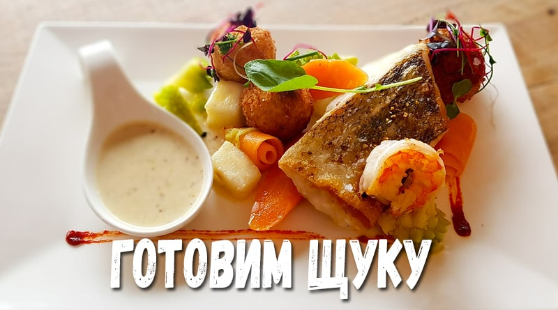 Жаренная щука с морепродуктами