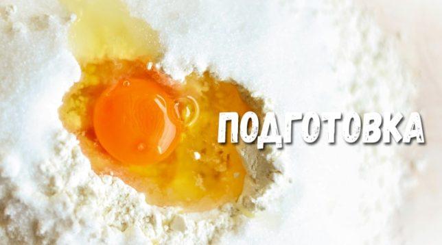 Мука с яйцом