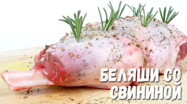 Свинина на кости