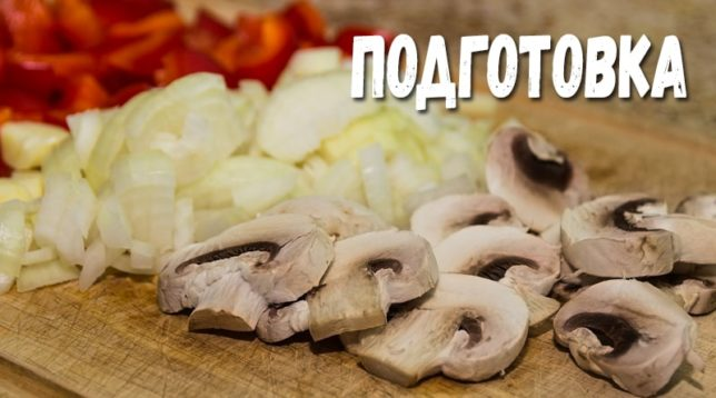 Нарезка из овощей и грибов