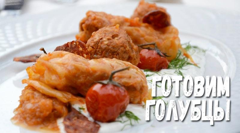 Голубцы с печеными томатами
